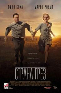 Фильм Страна грез (2020)