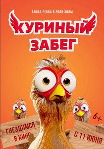 Мультфильм Куриный забег (2020)