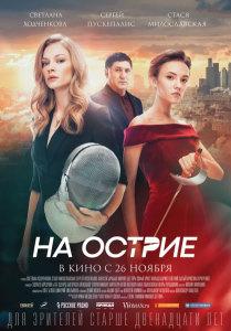 Фильм На острие (2020)