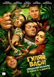 Фильм Гуляй, Вася! Свидание на Бали (2021)