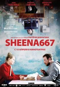 Фильм Sheena667 (2021)