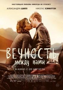 Фильм Вечность между нами (2020)