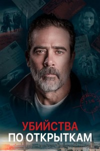 Фильм Убийства по открыткам (2020)