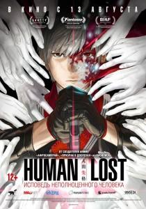 Мультфильм Human Lost: Исповедь неполноценного человека (2020)
