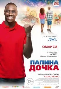 Фильм Папина дочка (2020)
