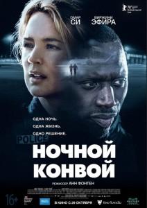 Фильм Ночной конвой (2020)