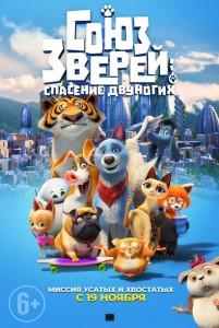 Мультфильм Союз зверей: Спасение двуногих (2020)