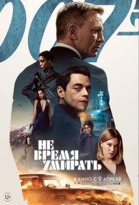 Фильм Не время умирать (2021)