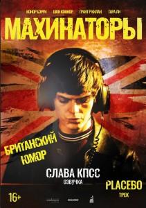 Фильм Махинаторы (2020)