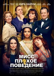 Фильм Мисс Плохое поведение (2020)
