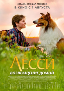 Фильм Лесси. Возвращение домой (2020)