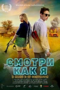 Фильм Смотри как я (2020)