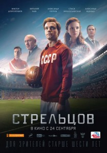 Фильм Стрельцов (2020)