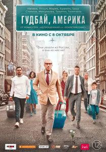Фильм Гудбай, Америка (2020)