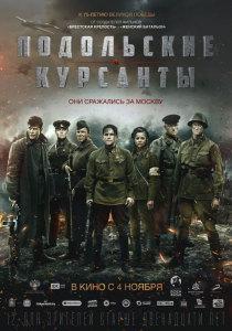 Фильм Подольские курсанты (2020)