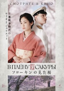 Фильм В плену у сакуры (2020)