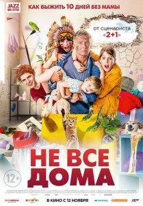 Фильм Не все дома (2020)