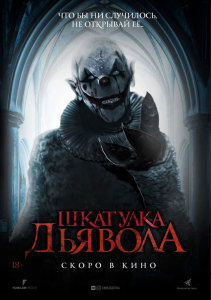 Фильм Шкатулка дьявола (2020)