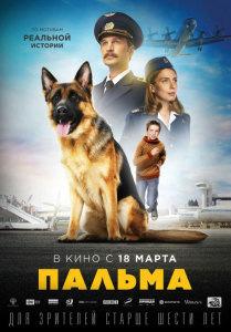 Фильм Пальма (2021)