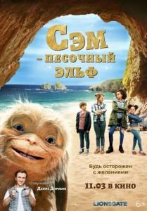 Фильм Сэм: Песочный эльф (2021)