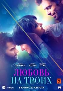 Фильм Любовь на троих (2020)