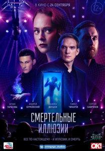 Фильм Смертельные иллюзии (2020)