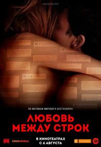 Фильм Любовь между строк (2020)