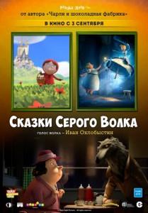 Мультфильм Сказки серого волка (2020)