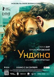 Фильм Ундина (2020)