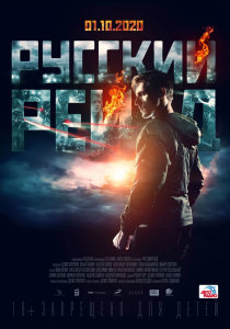 Фильм Русский рейд (2020)