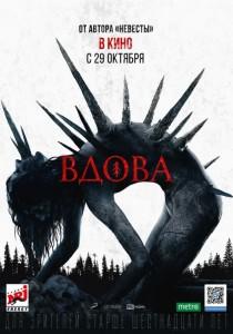 Фильм Вдова (2020)