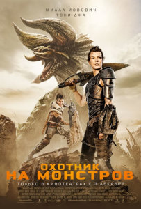 Фильм Охотник на монстров (2020)