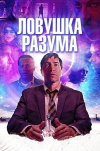 Фильм Ловушка разума (2020)