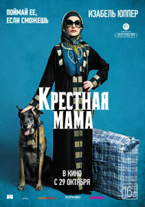 Фильм Крестная мама (2020)