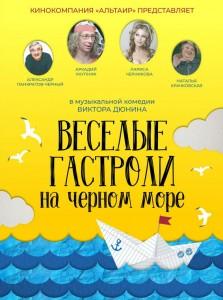 Фильм Веселые гастроли на Черном море (2020)
