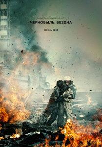 Фильм Чернобыль: Бездна (2020)
