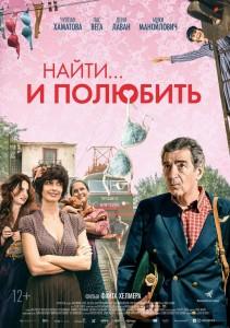 Фильм Найти... и полюбить (2020)