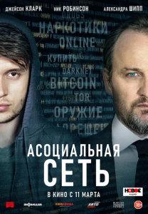 Фильм Асоциальная сеть (2021)