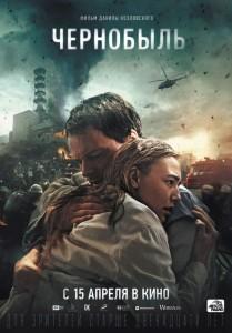 Фильм Чернобыль (2021)