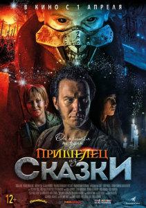 Фильм Пришелец из Сказки (2021)