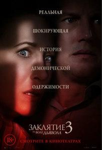 Фильм Заклятие 3: По воле дьявола (2021)