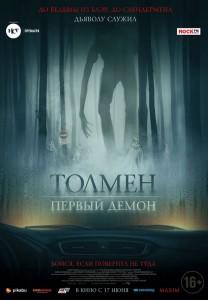 Фильм Толмен. Первый демон (2021)