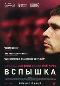 Фильм Всплеск (2021)