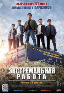 Фильм Экстремальная работа (2020)