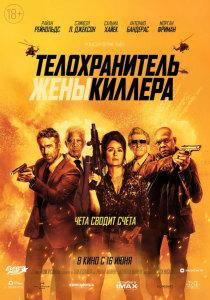 Фильм Телохранитель жены киллера (2021)