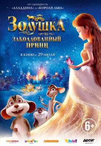 Мультфильм Золушка и заколдованный принц (2021)