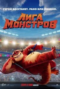Мультфильм Лига монстров (2020)