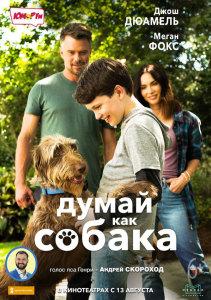 Фильм Думай как собака (2020)
