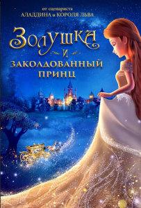 Мультфильм Золушка и заколдованный принц (2020)