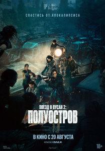 Фильм Поезд в Пусан 2: Полуостров (2020)